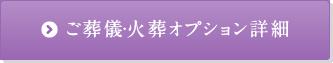ご葬儀・火葬オプション詳細